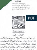 Aqeeda-Khatm-e-nubuwwat-AND -ISLAM-Pakistan-KAY-DUSHMAN.. 8358