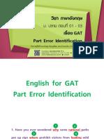 GAT ภาษาอังกฤษ Part Error Identification ตอนที่ 1 - 3