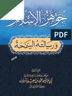 Jawhar Islam