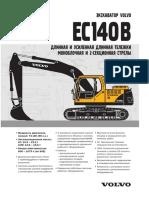 EC140Br