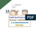 حل واجب BE210/4 ** 00966597837185 <المهندس أحمد> حلول,واجبات,الجامعة,العربية,المفتوحة