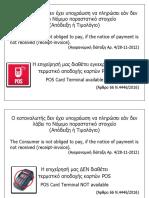 Pinakida-POS.pdf