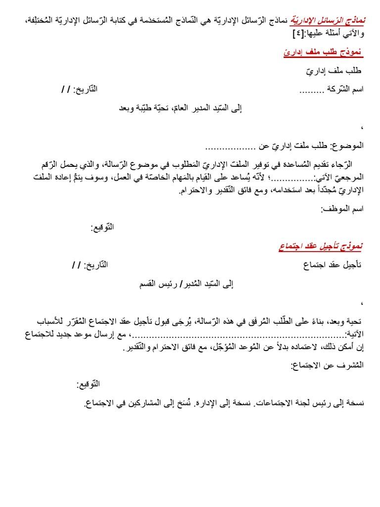 الرسالة نماذج رسائل رسمية ادارية