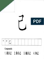 Character- 己.pdf