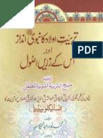 Tarbiyat e Aulaad Ka Nabvi (Sallallahu Alaihi Wasallam) Andaz by Muhammad Noor Swayed