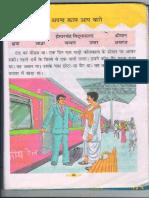 Apna kaam Aap Karo Hindi 2.pdf