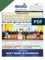 Myanma Alinn Daily_  05 Oct 2018 Newpapers.pdf