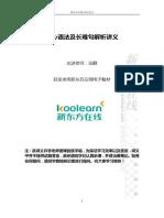 2018考研英语(一)核心语法及长难句解析讲义.pdf