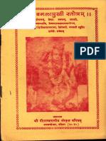 vdocuments.mx_shri-baglamukhi-stotram-pitambara-peeth.pdf