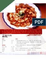 13_PeiMei_[培梅经典川浙菜].傅培梅.扫描版