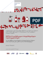 DCFTA-ის საკომუნიკაციო სახელმძღვანელო