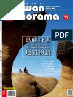 Taiwan Panorama 2018 Nov