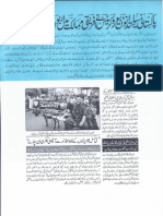 Aqeeda-Khatm-e-nubuwwat-AND -ISLAM-Pakistan-KAY-DUSHMAN.. 8445