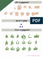 tamilletters.pdf