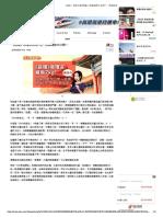《延禧》吳瑾言狠甩7kg!無痛減肥大公開〜 - 香港新浪