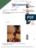 《如懿》周迅發威「打手」上線 粗針虐嘉妃超療癒 - 香港新浪.pdf