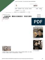 《延禧攻略》畫面全部襯過色!高級灰調背後的秘密 _ Marie Claire (HK) Edition.pdf