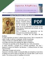 Σαλπίσματα Αληθείας, τεύχος 223