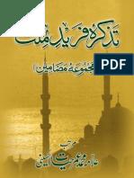 Tazkira-e-Farid-e-Millat (RA)