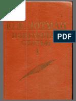 Лотман Ю.М.-Избранные статьи. Том 1. 1-Александра (1992).pdf