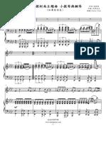 名偵探柯南主題曲-小提琴與鋼琴