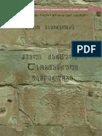 ძველი ქართული ანბანი