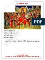 ५१ शक्तिपीठ विवरण - 51 Shaktipeeth Detail