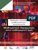 math_basics- Μαθηματικά- Εφαρμογές στην καθημερινή ζωή.pdf