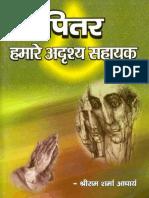 Pitar Hamare Adrushya Sahayak