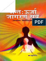Antah_Urja_Satra_Sadhana_Nirdeshika.pdf