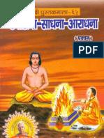 H JS 65 Upasana Sadhana Aaradhana