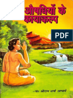 Bina_Ausadhiyo_Ke_Kayakalp.pdf
