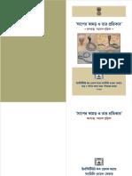 Bengali Snakebook.pdf