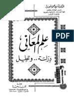 علم المعاني دراسه و تحليل.pdf