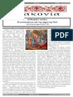 Διακονία-924-07.10.2018.pdf