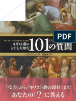 Preview Christ101