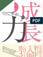 Preview Seityoryoku