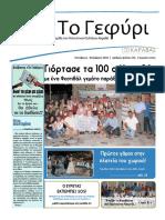 Εφημερίδα «Το Γεφύρι»   Οκτώβριος – Νοέμβριος 2018
