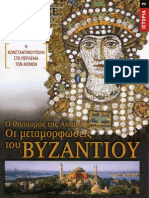 Science Illustrated - Byzantium