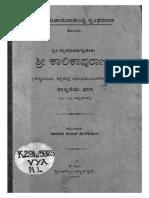 Kalika Purana
