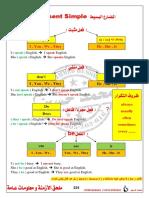 ملحق ازمنة و أنشاءات و معلومات.pdf