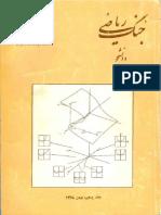 Jonge Riazi Volume5 Bahman 1368 Low