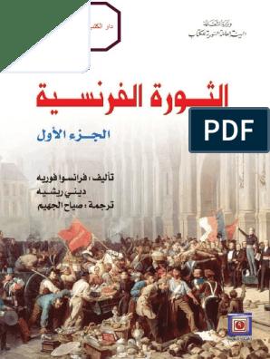 الثورة الفرنسية 1pdf