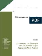 ΕΛΠ43 Γ ΤΟΜ ΠΕΡΙΕΧΟΜΕΝΑ.pdf