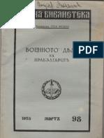 Геза Фехер - Военното дело на прабългарите, 1938