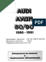 Audi-80 90 Rus 86-91 -b4 Service Manual