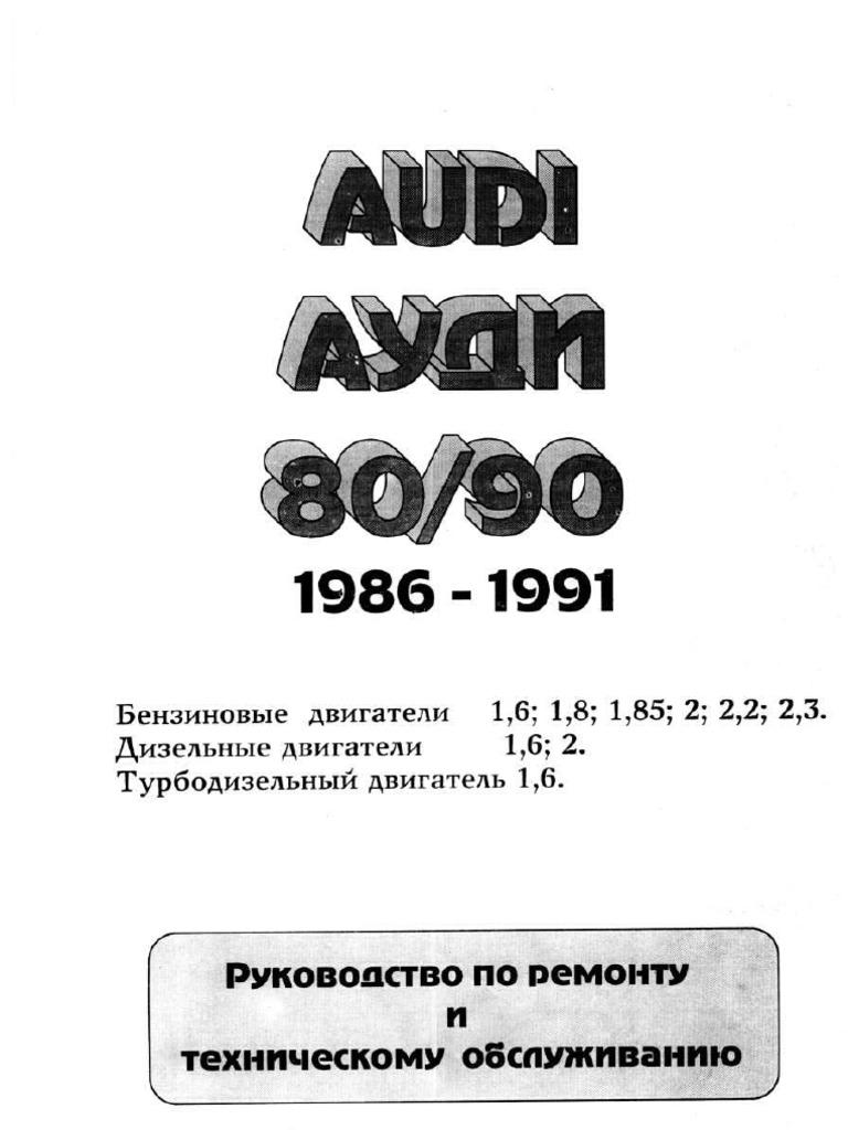 Audi 80 90 rus 86 91 b4 service manual fandeluxe Choice Image