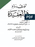 رسائل في العقيدة للقشيري.pdf