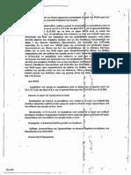 Σημαντική απόφαση για τις περικοπές δώρων και συντάξεων (Doc)