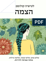 הצמה / לטישיה קולומבאני